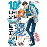 月刊少女野崎くん(10) (ガンガンコミックスONLINE)