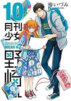 月刊少女野崎くんの最新刊