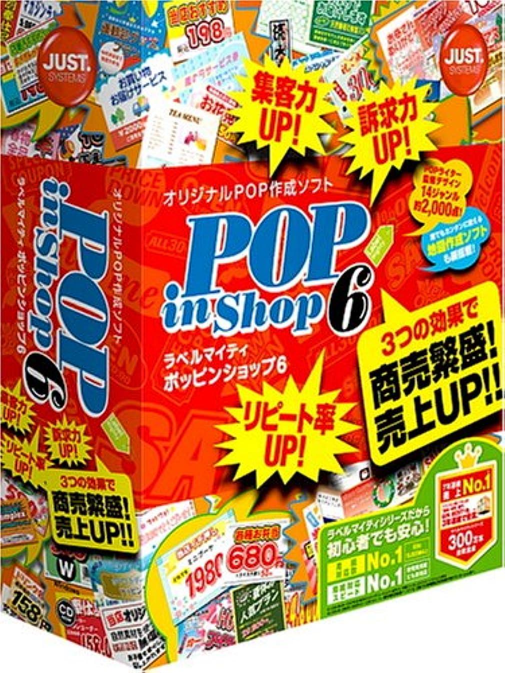 ラベルマイティ POP in Shop6 通常版