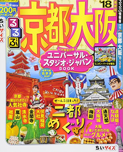 るるぶ京都 大阪'18ちいサイズ (るるぶ情報版 近畿 16)