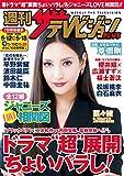 週刊ザテレビジョン PLUS 2018年5月18日号 [雑誌]