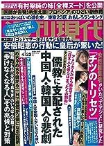 週刊現代 2017年 4/22 号 [雑誌]