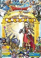 ドラゴンクエストX オンライン Wii・WiiU・Windows・dゲーム・N3DS版 アンルシア! 仲間モンスター! みんなでとつげきBOOK (Vジャンプブックス(書籍))