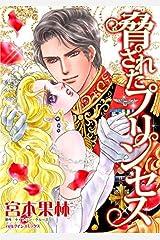 脅されたプリンセス (ハーレクインコミックス) Kindle版