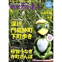 散歩の達人 2008年 08月号 [雑誌]