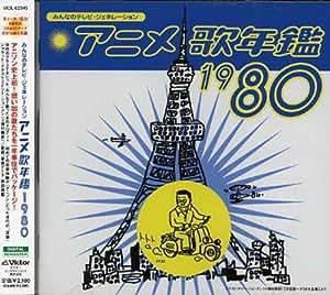 みんなのテレビ・ジェネレーション アニメ歌年鑑1980