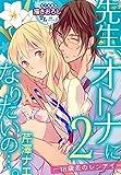 先生、オトナになりたいの…。―18歳差のレンアイ― 2 (TL濡恋コミックス)