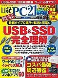 日経PC21 2020年 1 月号 画像