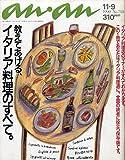 an・an(アン・アン) 1990年11月9日号 教えてあげる、イタリア料理のすべて。 イタリア料理店のマナーがすべてわかります。この1冊であなたはイタリア料理通に。  [雑誌] (an・an(アン・アン))
