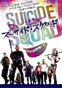 スーサイド・スクワッド [DVD]