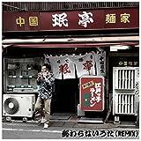 終わらない歌(REMIX)