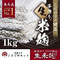 こうじやネット 播州こうじや 国産米使用 こだわりの絶品 手作り 生米麹(生こうじ)(生麹)1kg