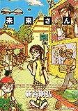 未来さん / 新谷 明弘 のシリーズ情報を見る