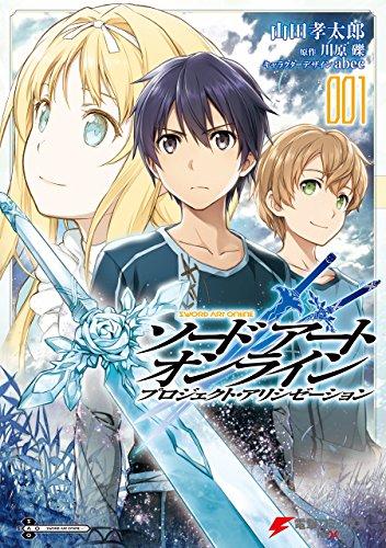 ソードアート・オンライン プロジェクト・アリシゼーション1 (電撃コミックスNEXT)