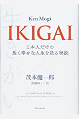 IKIGAI: 日本人だけの長く幸せな人生を送る秘訣 単行本