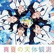 真夏の天体観測(初回生産限定盤)(DVD付)