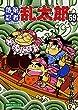 落第忍者乱太郎 59 (あさひコミックス)