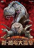 新・恐竜大進撃 [DVD]