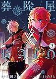 葬除屋XRAID(3)(完) (ビッグガンガンコミックス)