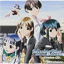 MISSING BLUEドラマCD