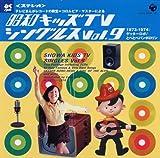 テレビ放送50周年テレビまんがレコードの殿堂=コロムビア・マスターによる 昭和キッズTVシングルス Vol.9(1973-1974:ゲッターロボ とべとべパンポロリン)