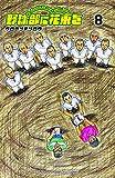 野球部に花束を / クロマツ テツロウ のシリーズ情報を見る