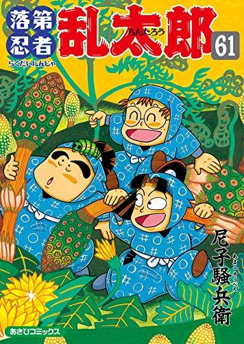 落第忍者乱太郎(61) (あさひコミックス)