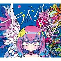フライングベスト~知らないの?巷で噂のダメ天使~(初回生産限定盤B)(DVD付)(特典なし)