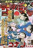 週刊少年サンデー 2020年 4/22 号 [雑誌]