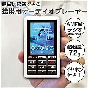 簡単 に 録音 できる 携帯用 オーディオ プレーヤー