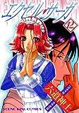 エクセル・サーガ(12) (ヤングキングコミックス)