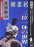 DVD>黒田鉄山古伝武術極意指導 剣・柔・居三位一体の世界 (<DVD>)