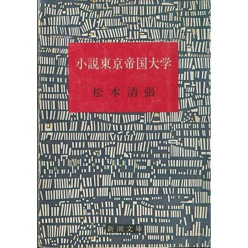 小説東京帝国大学 (新潮文庫 ま 1-34)