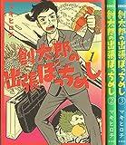 創太郎の出張ぼっちめし  コミック 全3巻 完結セット