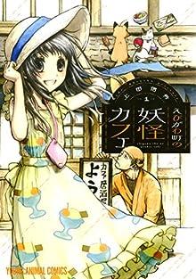 [上田信舟] えびがわ町の妖怪カフェ 第01巻