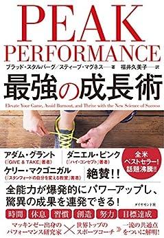 [ブラッド・スタルバーグ, スティーブ・マグネス]のPEAK PERFORMANCE 最強の成長術