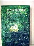 わが幻覚の時 (1970年)