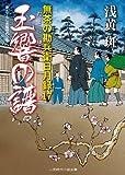 玉響の譜 無茶の勘兵衛日月録17 (二見時代小説文庫)