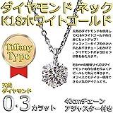 宝石の森 ダイヤモンド ネックレス 一粒 K18 ホワイトゴールド 0.3ct ダイヤネックレス シンプル ティファニータイプ ダイヤネック 0.3カラット