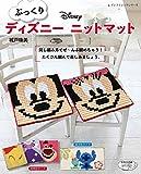 ぷっくりディズニーニットマット (レディブティックシリーズno.4647)