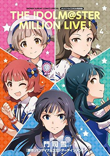 アイドルマスター ミリオンライブ! 4 オリジナルCD付き特別版 (ゲッサン少年サンデーコミックス)の詳細を見る