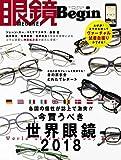 眼鏡Begin (ビギン)vol.24 [雑誌]