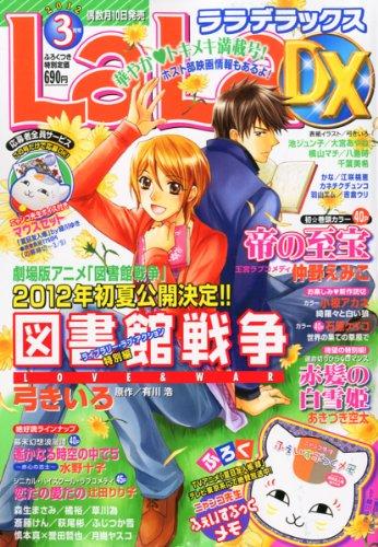 LaLa DX (ララ デラックス) 2012年 03月号 [雑誌]の詳細を見る