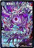 デュエルマスターズ/DMD-22/1/悪魔龍王 キラー・ザ・キル