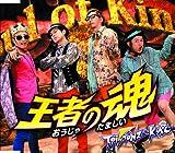王者の魂♪T-Pistonz+KMCのCDジャケット