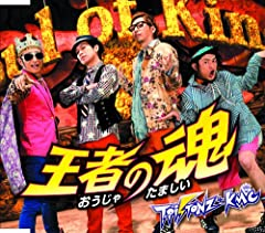T-Pistonz+KMC「王者の魂」のジャケット画像