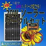 36V 20Wソーラーケーブルセット 停電 災害 節電 対策 24Vバッテリーに充電!