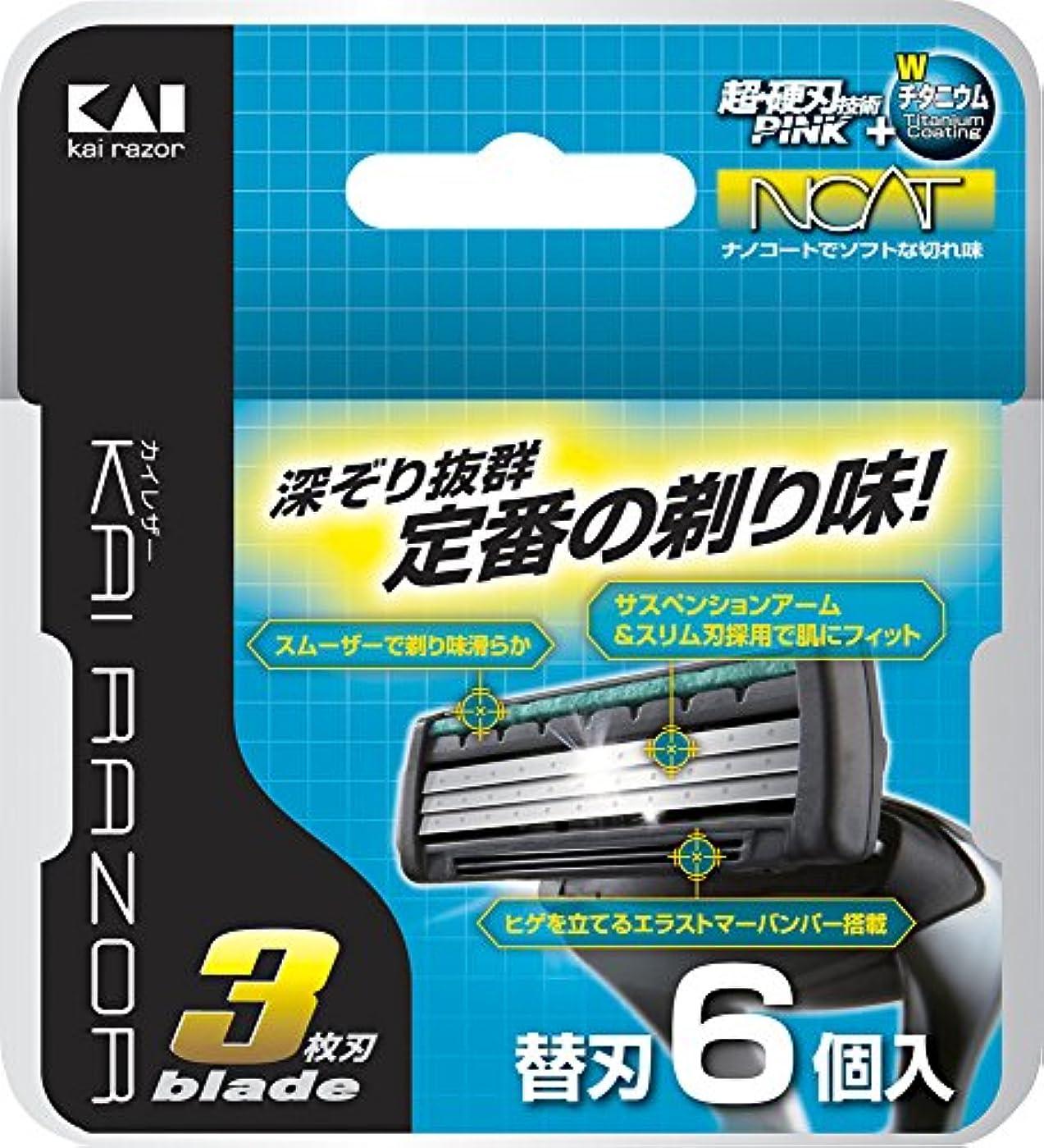 肌シートフリンジKAI RAZOR 3枚刃替刃 6個