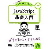 初心者からちゃんとしたプロになる JavaScript基礎入門