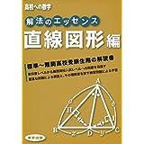 解法のエッセンス/直線図形編 (高校への数学)